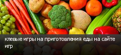 клевые игры на приготовления еды на сайте игр
