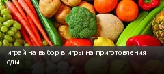 играй на выбор в игры на приготовления еды