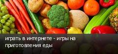 играть в интернете - игры на приготовления еды