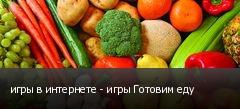 игры в интернете - игры Готовим еду