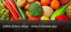 online флеш игры - игры Готовим еду