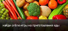 найди online игры на приготовления еды