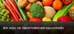 все игры на приготовления еды онлайн