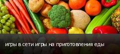 игры в сети игры на приготовления еды