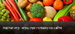 портал игр- игры про готовку на сайте
