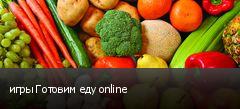 игры Готовим еду online