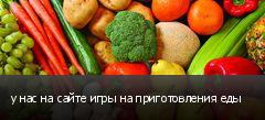 у нас на сайте игры на приготовления еды
