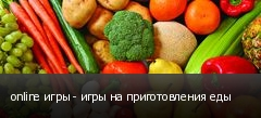 online игры - игры на приготовления еды
