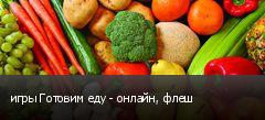 игры Готовим еду - онлайн, флеш