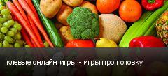 клевые онлайн игры - игры про готовку