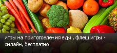 игры на приготовления еды , флеш игры - онлайн, бесплатно