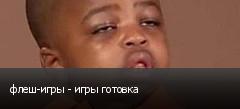 ����-���� - ���� �������