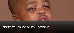 �������� online � ���� �������