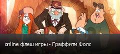 online флеш игры - Граффити Фолс