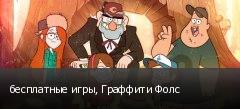 бесплатные игры, Граффити Фолс