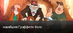 новейшие Граффити Фолс