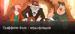 Граффити Фолс - игры-флэшки