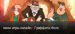 ���� ���� ������ - �������� ����