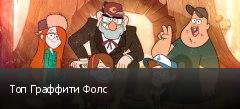 Топ Граффити Фолс