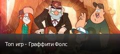 Топ игр - Граффити Фолс