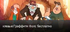 клевые Граффити Фолс бесплатно