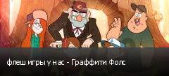 флеш игры у нас - Граффити Фолс