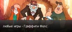 любые игры - Граффити Фолс