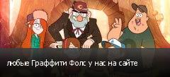 ����� �������� ���� � ��� �� �����