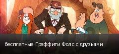 ���������� �������� ���� � ��������