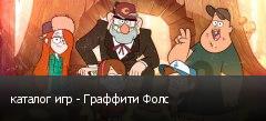 каталог игр - Граффити Фолс