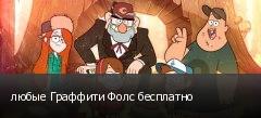 любые Граффити Фолс бесплатно