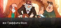 все Граффити Фолс