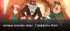 клевые онлайн игры - Граффити Фолс