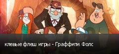 клевые флеш игры - Граффити Фолс