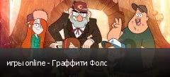 игры online - Граффити Фолс
