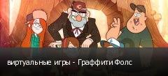 виртуальные игры - Граффити Фолс