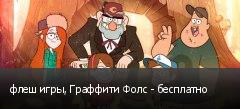 флеш игры, Граффити Фолс - бесплатно