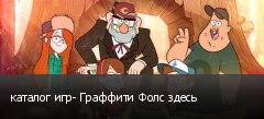 каталог игр- Граффити Фолс здесь
