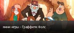 мини игры - Граффити Фолс