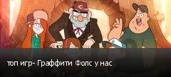 топ игр- Граффити Фолс у нас