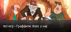 топ игр - Граффити Фолс у нас