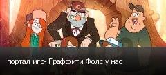 портал игр- Граффити Фолс у нас