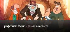 �������� ���� - � ��� �� �����