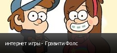 интернет игры - Гравити Фолс