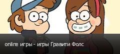 online игры - игры Гравити Фолс