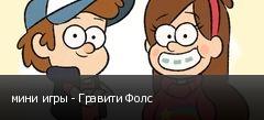 мини игры - Гравити Фолс