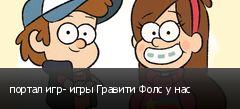 портал игр- игры Гравити Фолс у нас