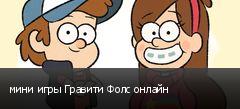 мини игры Гравити Фолс онлайн
