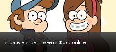 играть в игры Гравити Фолс online