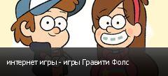 интернет игры - игры Гравити Фолс